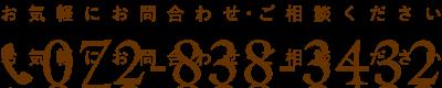 072-838-3432